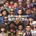 ドリカムワンダーランド2015、大阪公演の感想とネタバレ