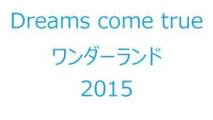 ドリカム ワンダーランド 2015のチケット当選