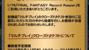 FFRKマルチプレイモニター「新機能クローズドβテスト」に当選したお知らせ。