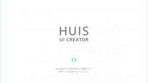 HUIS UI CREATORをビルドして遊んでみた