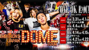 ONE OK ROCK 2018 AMBITIONS JAPAN DOME TOURに当選した!