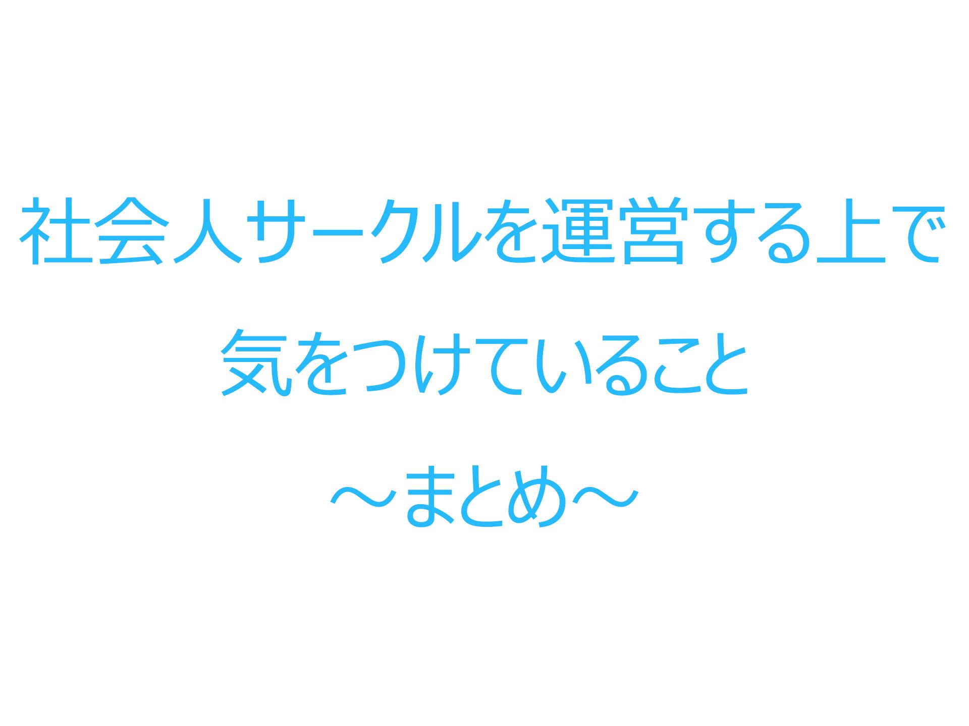 syakaijin-circle