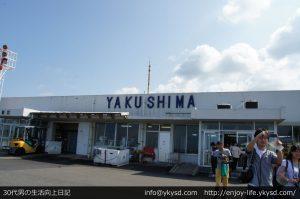 yakushima-airport