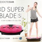 3DスーパーブレードSは本当に痩せるのか、長期レポート【1ヶ月経過】