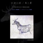 米津玄師 2020 TOUR 広島かな?「馬と鹿」予約しました。